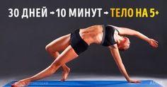 Предлагаем познакомиться с простыми упражнениями, которые изменят ваше тело всего за 4 недели. Вам не придется тратить деньги на спортзал и специальное оборудование. Все, что вам нужно, — это сила воли и лишь 10 минут каждый день. Планка Планка — упражнение статическое. Движений в нем нет, сам