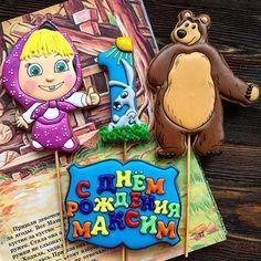 Маша и Медведь для Максима))