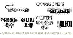 디자인정글 - 매거진모나지 않고 손맛을 놓치지 않는, '한글 레터링의 대부' 김진평