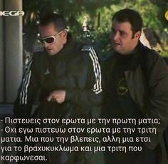 Αποτέλεσμα εικόνας για μονο εσυ quotes Wayfarer, Comedy, Greek, Mens Sunglasses, Humor, Memes, Quotes, Style, Quotations