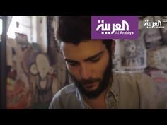 الفيديو السوري حول العالم: أنا من سوريا : غرفة رسام سوري في سجن بني في القرن ...