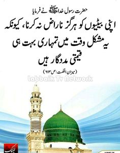 Apni betiyon Ko har GIZ naraz Na Karna kinyu ki vo bure Waqar me tumhare Kam aayegi Hadith Quotes, Ali Quotes, Urdu Quotes, Islamic Quotes Wallpaper, Islamic Love Quotes, Religious Quotes, Beautiful Dua, Beautiful Prayers, Beautiful Lines