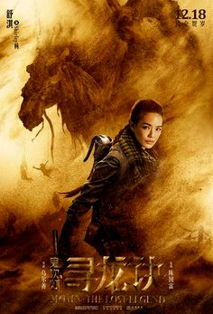 ASIAN ACTION MOVIE POSTERS | Trailer For Action Adventure Film MOJIN – THE LOST LEGEND Starring ...