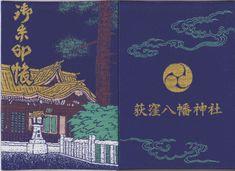 東京 荻窪八幡神社