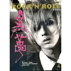 パチパチ・ロックンロール 1994年4月号 ISSUE #82 黒夢 Entertainment, My Love, Music, Movies, Movie Posters, Musica, Musik, Film Poster, Films