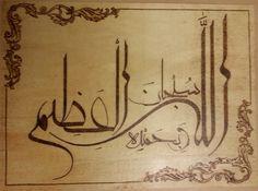Subhanallahi ve bihamdihi subhanallahi'l azim - Ahşap Yakma Tablo (ahşap yakma: by. ferudun çınar)