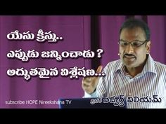 HOPE Nireekshana TV YouTube Channel: యేసుక్రీస్తు ఎప్పుడు జన్మించాడు - అద్భుతమైన విశ్లే...