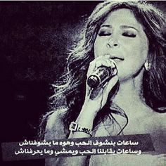 5585b1025 51 Best اغاني images in 2014 | Music, Songs, Arabic Quotes
