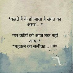 2 lines true love quotes in hindi Shyari Quotes, Hindi Quotes On Life, Life Lesson Quotes, True Love Quotes, Strong Quotes, People Quotes, Wisdom Quotes, Photo Quotes, Hindi Words