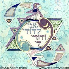 Ani L'Dodi v'Dodi Li - I am My Beloved's and My Beloved is Mine - Judaica Hebrew Art Signed Print by Adam Rhine via Etsy.