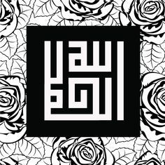 Pin By Kia Ahmad On Kufi Art Pinterest