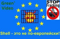 Shell - это не по-европейски! (специально для инвесторов и акционеров «Ш...