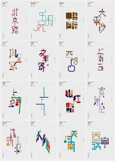 Love Guangzhou 愛廣州 experimental typography — Designspiration