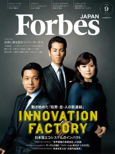2014年9月号 | Forbes JAPAN(フォーブス ジャパン)