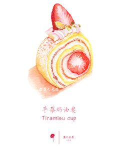Watercolor dessert