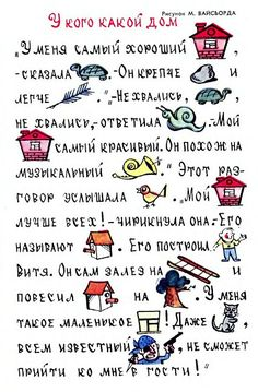 Russian Language Learning, Teaching English Grammar, Early Learning, Kids Learning, Learn Russian, Happy Parents, Kids Zone, Educational Games, Stories For Kids