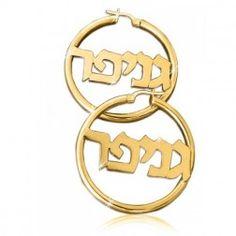 Gold Plated Hebrew Name Hoop Earrings Name Earrings, Silver Earrings, Hebrew Names, Hoop, Frame, Hula Hooping