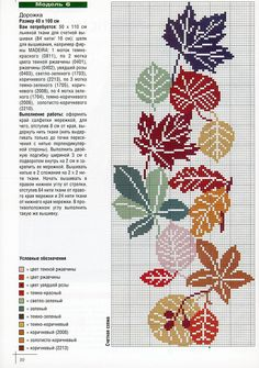 Autumn leaves pattern / chart for cross stitch, crochet, knitting, knotting, beading, weaving, pixel art, and other crafting projects