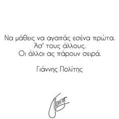 Να μάθεις να αγαπάς εσένα πρώτα ✨✨#yiannispolitis #greekquotes #greekquote #greekpost #greekposts