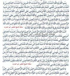 دعاء الهيبة والجاه والقبول والسيطرة تقرأ بعد صلاة المغرب وأنت متوجه للقبلة اقراه كل يوم خميس مرة واحده بعد صلاه Quran Quotes Love Islam Facts Islamic Phrases