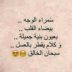 Pin By Sewar Kherbawy On عبارات Love Quotes For Her Arabic Quotes Quotes