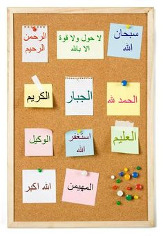 Arabic English Quotes, Islamic Pictures, Frame, Decor, Decoration, Decorating, A Frame, Dekorasyon, Frames