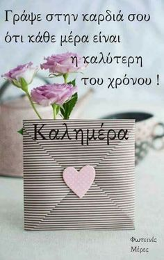 Greek Quotes, Good Morning, Lettering, Funny, Cards, Diy, Pictures, Buen Dia, Bonjour