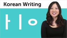 Korean Alphabet - Learn to Read and Write Korean #1 - Hangul Basic Vowel...