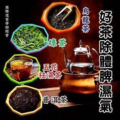 Chinese Herbal Tea, Chinese Food, Healthy Drinks, Healthy Recipes, Healthy Food, Food Therapy, Flower Tea, Chinese Medicine, Health Remedies