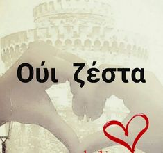 ............... Thessaloniki, Greek Quotes, Funny Photos, Minions, Company Logo, Humor, Logos, Clothes, Seasons Of The Year