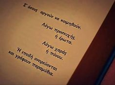 Poem Quotes, Movie Quotes, Words Quotes, Life Quotes, Sayings, The Words, Great Words, Favorite Quotes, Best Quotes