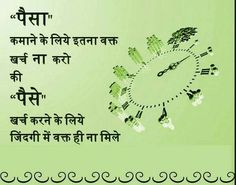 Hindi Thought Image Every Person Is Better Than Me Is Some Way हर