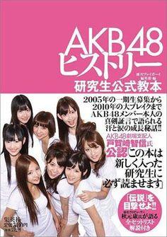 AKB48ヒストリー/研究生公式本