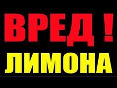 ВОДА с ЛИМОНОМ - ОПАСНА ! - YouTube