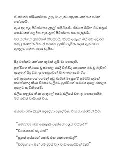 කාමරාගිනි - 1 - Sinhala wal katha වල් කතා Insurance Quotes, Car Insurance