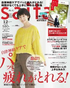 波瑠『saita12月号 発売になりました』