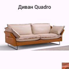 Итальянские диваны ручной работы MaxDivani - это 2-х или 3-х местные диваны разных размеров, модульные диваны с оттоманкой или угловые диваны, диваны с реклайнером. Кликните на картинку, чтобы увидеть больше. Handmade Italian MaxDivani sofas are 2 or 3 seater sofas of different sizes, modular sofas with ottomans or corner sofas, sofas with a recliner. Click on the picture to see more. Outdoor Sofa, Outdoor Furniture, Outdoor Decor, Game Room, Chair, Home Decor, Music, Leather, Musica