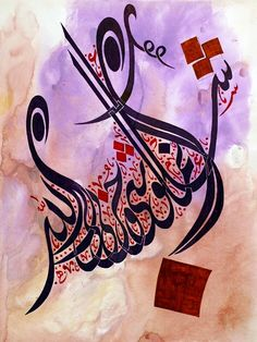 DesertRose:::إنما أشكو بثي وحزني إلى الله Arabic Calligraphy Art, Arabic Art, Caligraphy, Arabian Decor, Allah, Religious Text, Islamic Wall Art, Tile Art, Tiles