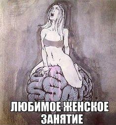 Мозги трахать