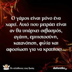 How To Improve Relationship, Greek Quotes, Marriage, Wisdom, Messages, Narcissist, Words, Relationships, Sofa