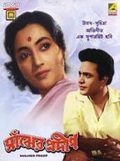 Sanjher Pradip Bengali Movie Online - Uttam Kumar, Suchitra Sen, Chhabi Biswas, Tulsi Chakraborty, Bhanu Bandyopadhyay, Dhiraj Bhattacharya and Kanu Bandyopadhyay. Directed by Sudhangshu Mukhopadhyay. Music by Manabendra Mukhopadhyay. 1955 [U] ENGLISH SUBTITLE