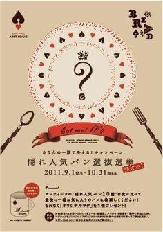 p-musette:  (明日より隠れ人気パン選抜選挙が開催されます!!   オフィシャルBLOG HEART BREAD ANTIQUE ハートブレッド アンティークから)