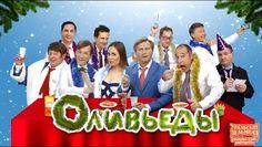 Оливьеды - Уральские Пельмени | Новый год 2017