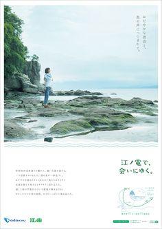 江ノ電で、会いにゆく。