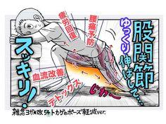 GW疲れに!ゆっくり伸ばす「股関節ストレッチ」で疲労回復、...