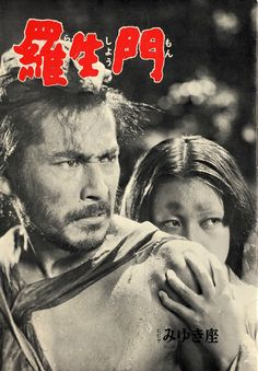 An analysis of the film rashomon by akira kurosawa
