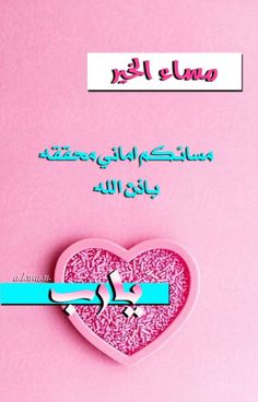 Beautiful Good Night Images, Beautiful Morning, Good Afternoon, Good Morning, Allah Islam, Morning Prayers, Romantic Love Quotes, Daily Affirmations, Morning Images
