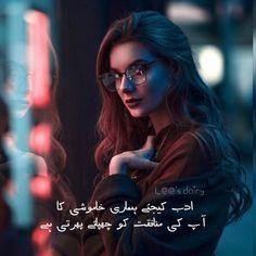 Urdu Poetry Romantic, Love Poetry Urdu, Quotes Deep Feelings, Attitude Quotes, Urdu Quotes, Poetry Quotes, Qoutes, Deep Talks, Poetry Lines