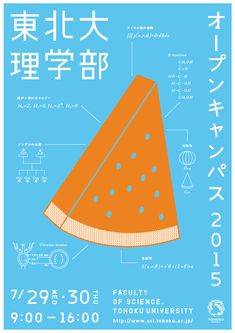 Japanese advertising poster design for the Chemistry department of Tohoku Univer. - Japanese advertising poster design for the Chemistry department of Tohoku Univer… Japanese adve - Japan Graphic Design, Japan Design, Graphic Design Posters, Graphic Design Inspiration, Japanese Poster Design, Poster Designs, Poster Ideas, City Poster, Dm Poster