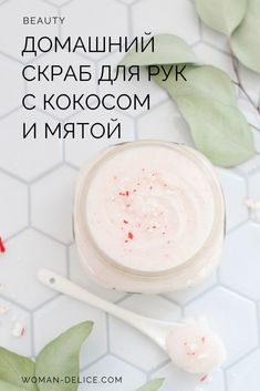 Home skab for uk with coconut and mint woman & delice. Beauty Skin, Hair Beauty, Anti Aging, Coffee Soap, Strong Nails, Beauty Recipe, Soap Making, Face And Body, Beauty Secrets